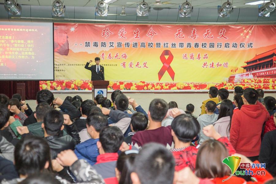 红丝带青春校园行 河北高校开展禁毒防艾活动图片