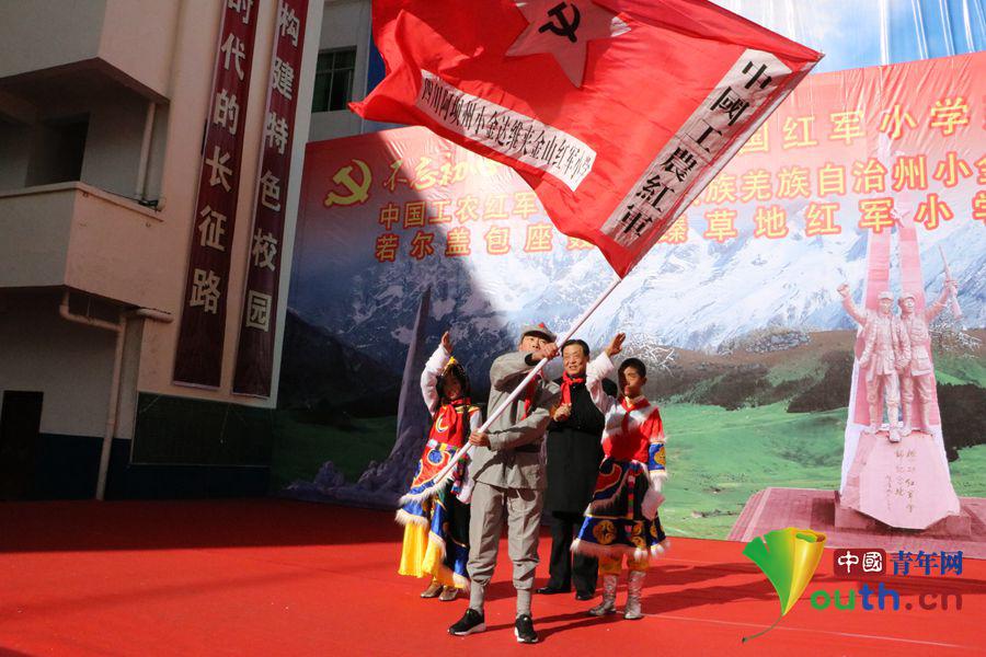 阿坝高原故土红色红军科技小学飘扬河南大学旗帜小学图片