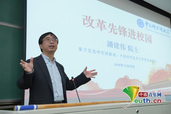 """""""改革前卫""""称号获得者、中国科学院院士潘建伟。主理方供图"""