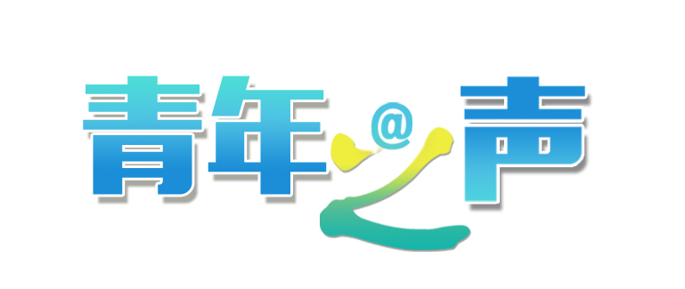 青年之声logo.png