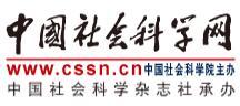 中国社会科学网.jpg