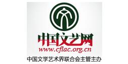中国文艺网.jpg