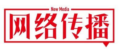 《网络传播》杂志.jpg
