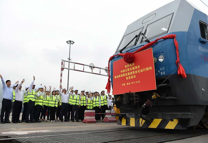 中國-新加坡互聯互通南向通道正式開通運營