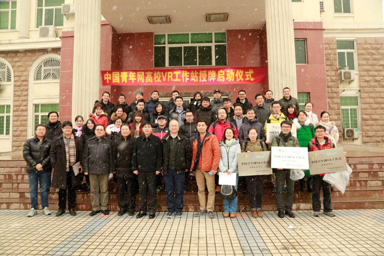 中青网河南_首批中国青年网高校VR工作站授牌暨VR师资培训颁发证书仪式在